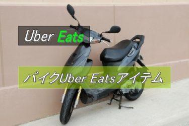 バイクでのUber Eatsの配達に必要なアイテム20選