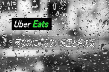 Uber Eatsの配達の需要が増えるハズの雨なのに鳴らない原因と解決策