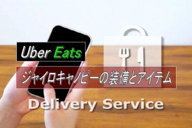 ジャイロキャノピーでのUber Eatsの配達に必要な基本装備とアイテム20選