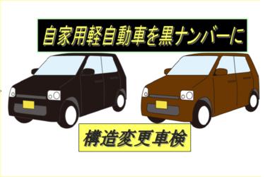 【構造変更車検】自家用軽自動車を黒ナンバーにする方法