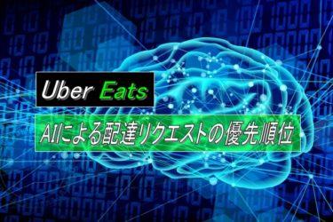 AIによるUber Eatsの配達リクエストの優先順位を決めるアルゴリズムを検証
